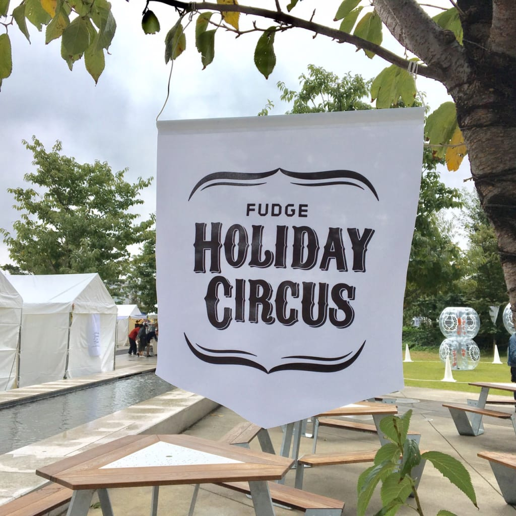 FUDGE Holiday Circus with Shinagawa Open Theater最終日イベント速報